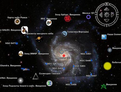 Карта звездного неба с созвездиями онлайн