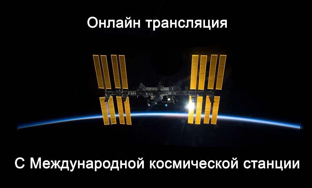 МКС онлайн трансляция с орбиты в реальном времени