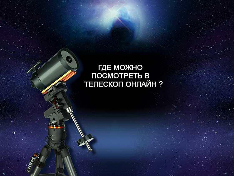 Телескоп через интернет в реальном времени